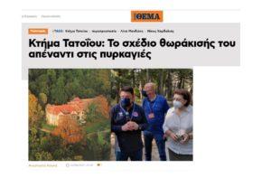 Από τον Μάιο η κυβέρνηση και τα ΜΜΕ της «διαφήμιζαν» την αντιπυρική προστασία του Τατοΐου