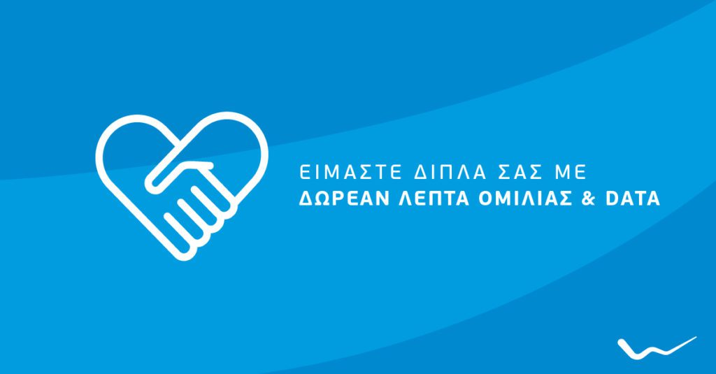 WIND: Δωρεάν επικοινωνία για τους συνδρομητές της στο Αρκαλοχώρι Κρήτης