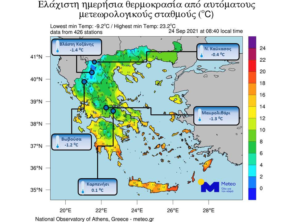 Θερμοκρασίες υπό το μηδέν σε αρκετές περιοχές της χώρας – Μείον 1,4 βαθμοί Κελσίου στη Βλάστη Κοζάνης
