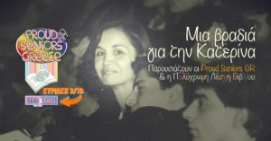 Οι Proud Seniors Greece (Ομάδα Υποστήριξης ΛΟΑΤΚΙ ατόμων 50+) σε μια βραδιά για την Κατερίνα Γώγου