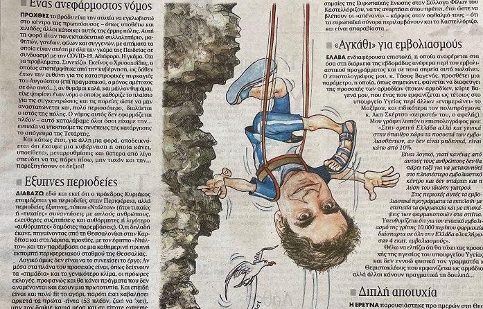 Ο Παπαχρήστος των Νέων, μετά τον «Ντάλτον», δίνει ιδέα για bungee jumping στον Κυριάκο