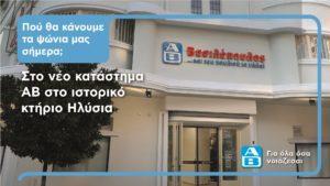 Πού θα κάνουμε τα ψώνια μας σήμερα; Στο νέο κατάστημα ΑΒ Βασιλόπουλος, στο ιστορικό κτήριο Ηλύσια στη Θεσσαλονίκη