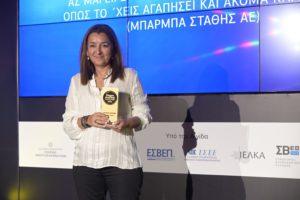 «Κορυφαίος Προμηθευτής Τροφίμων» η ΜΠΑΡΜΠΑ ΣΤΑΘΗΣ  στα Super Market Awards 2021
