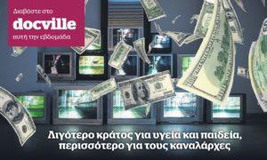 Ιδιωτική τηλεόραση με τα χρήματα των Ελλήνων φορολογουμένων στο Docville την Κυριακή με το Documento