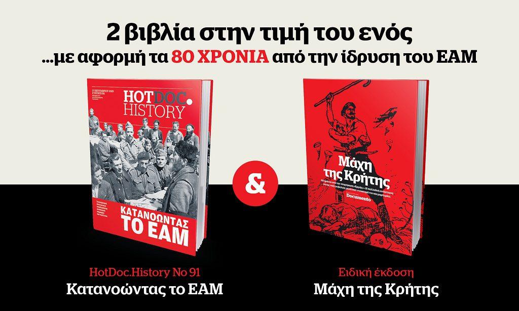 Μεγάλη προσφορά για τα 80 χρόνια του ΕΑΜ: 2 βιβλία στην τιμή του με ενός με το Documento την Κυριακή 26 Σεπτεμβρίου