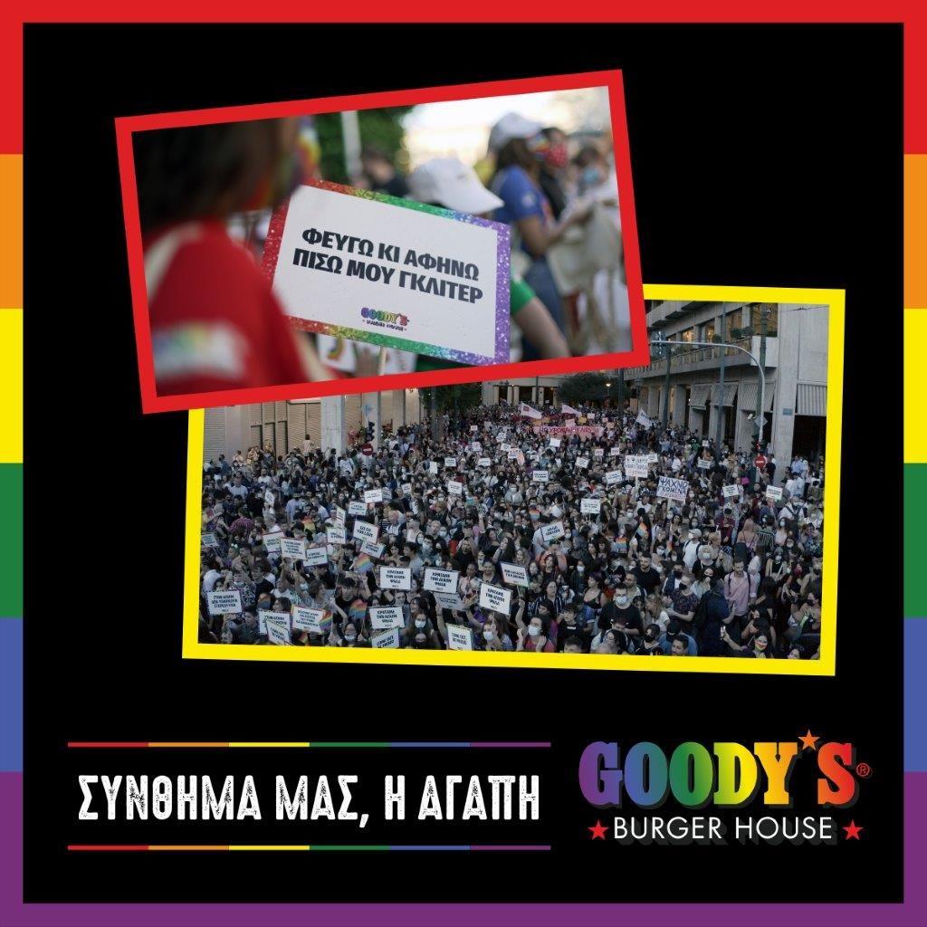 «Σύνθημά μας, η αγάπη»: Τα Goody's Burger House γιορτάζουν τη διαφορετικότητα