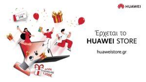 Huawei: Online σε λίγες ημέρες το νέο ηλεκτρονικό της κατάστημα στην Ελλάδα