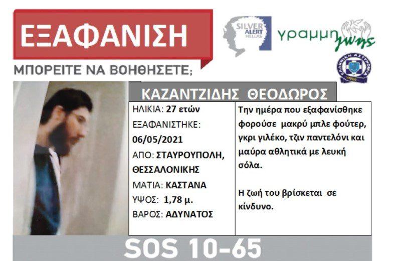 Θεσσαλονίκη: Συναγερμός για την εξαφάνιση 27χρονου