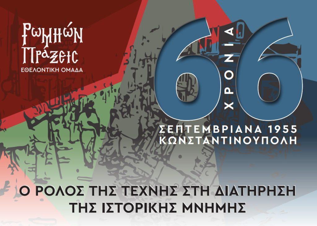 Εκδήλωση από την «Ρωμηών Πράξεις» για την 66η επέτειο από τα Σεπτεμβριανά