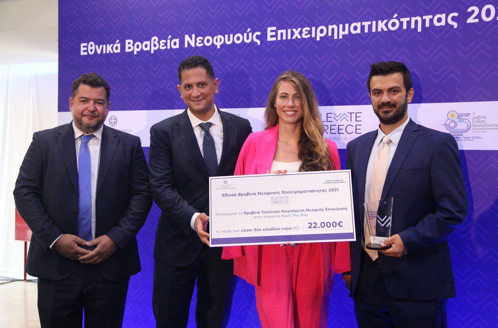 Η Alpha Bank επίσημος υποστηρικτής του Elevate Greece στην 85η Διεθνή Έκθεση Θεσσαλονίκης