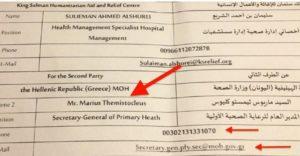 Επιστολή «φωτιά»: Η δωρεά των 10 εκατ. δολαρίων από τη Σαουδική Αραβία που κατέληξαν σε λογαριασμό της PWC αντί του Δημοσίου
