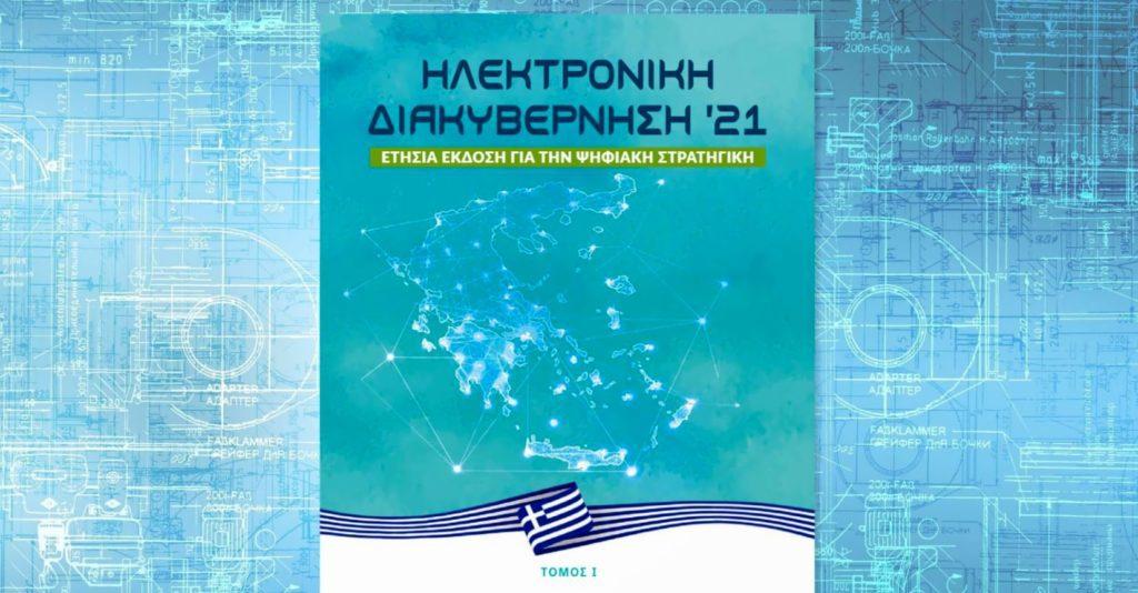Κυκλοφόρησε η ετήσια έκδοση «Ηλεκτρονική Διακυβέρνηση '21»
