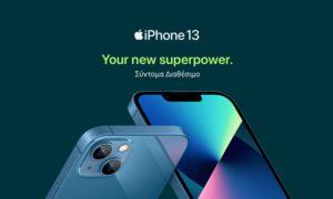HVodafoneφέρνει τη νέα σειρά τουiPhone13καιτονέοiPad