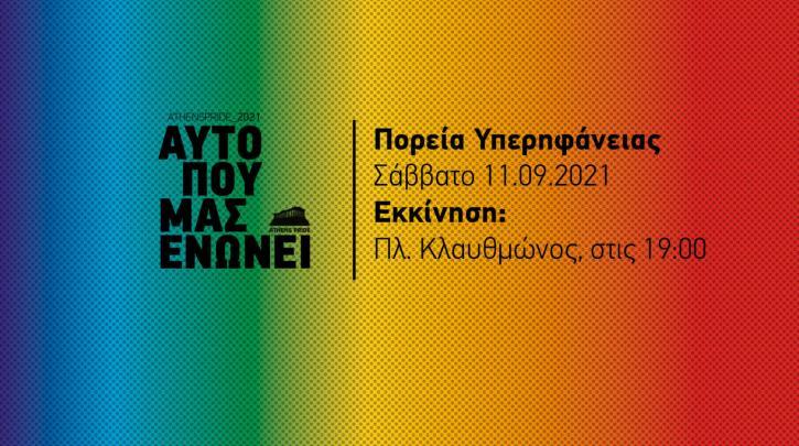 Το Σάββατο στις 7μ.μ. από την πλατεία Κλαυθμώνος το «Athens Pride»