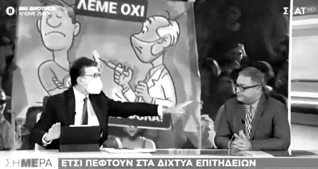 Τώρα του Πορτοσάλτε του φταίει ο Κατρούγκαλος, ο ΣΥΡΙΖΑ και το Σύνταγμα της Ελλάδας! (Video)