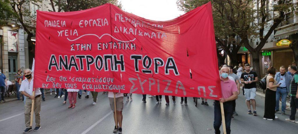 ΔΕΘ: Μαζικό «παρών» του ΣΥΡΙΖΑ στις αντικυβερνητικές διαδηλώσεις (Photos)