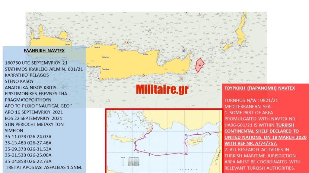 Οι Τούρκοι έφθασαν την υφαλοκρηπίδα τους μέχρι Κρήτη και η κυβέρνηση σιωπά ανεξήγητα…
