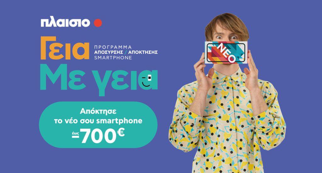Με τη νέα υπηρεσία της Πλαίσιο «Γεια. Με Γεια.», αποκτάς το smartphone που πάντα ήθελες έως 700€ φθηνότερα!