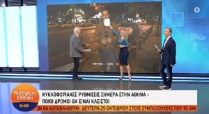 Το επικό σαρδάμ του ρεπόρτερ του ΑΝΤ1 με την οδό Αρχιμήδους (Video)