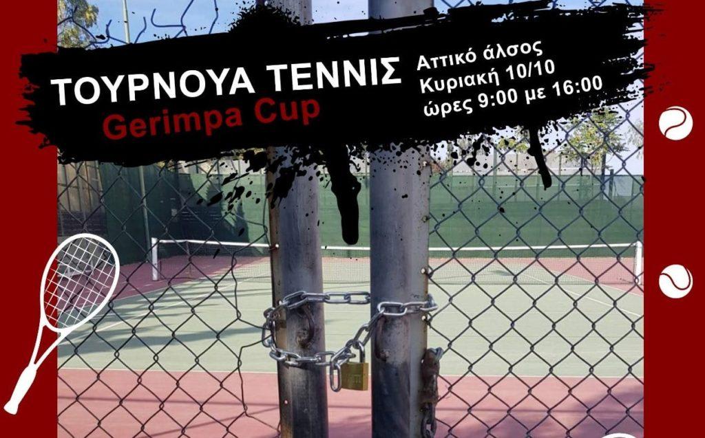 «Αθλούμενοι στο Αττικό Αλσος»:«Να ανοίξουν τα γήπεδα τένις του Αττικού Άλσους»