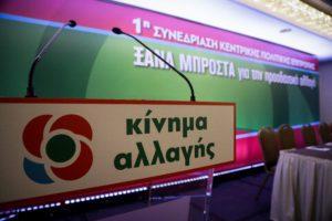 «Πυρά» μεταξύ υποψηφίων και «σαφάρι» ψηφοφόρων για τις κάλπες στο ΚΙΝΑΛ