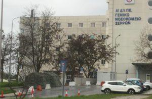 Αλαλούμ στο νοσοκομείο Σερρών με συγγενείς αρνητή – Δεν δέχονται το πιστοποιητικό θανάτου
