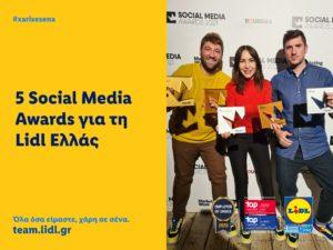 5 Social Media Awards 2021 για τη Lidl Ελλάς