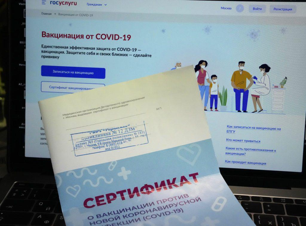 Ε.Ε και Ρωσία συζητούν για αμοιβαία αναγνώριση πιστοποιητικών Covid