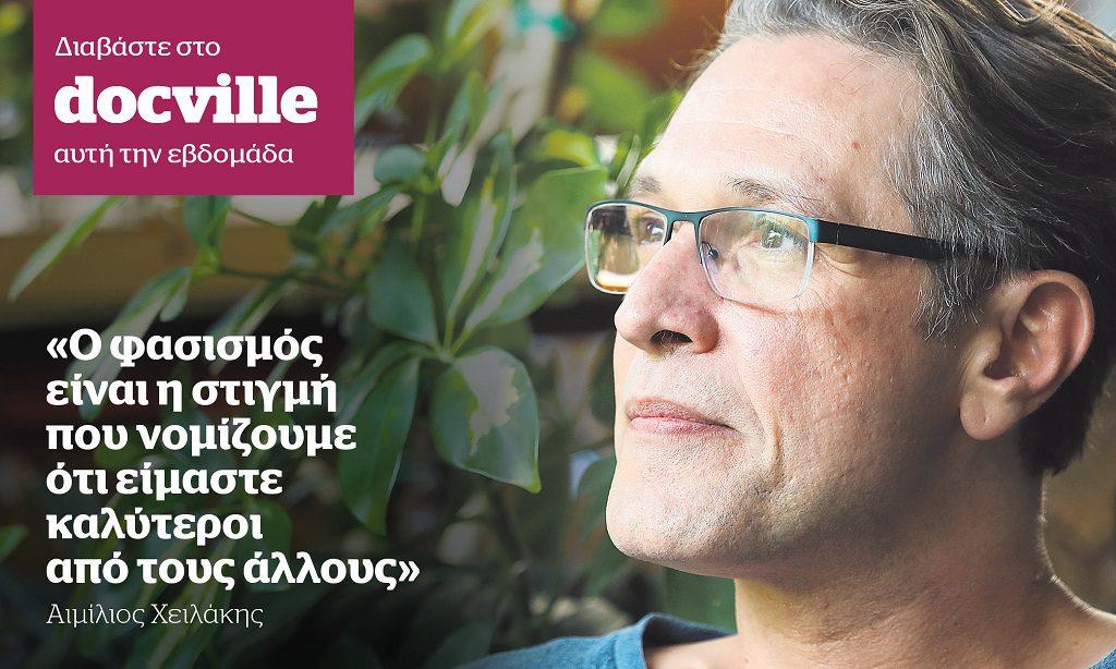 Ο Αιμίλιος Χειλάκης μιλάει για την «Προδοσία» και τις «Αγριες μέλισσες» στο Docville που κυκλοφορεί με το Documento