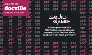 Squid Game – Το απόλυτο χιτ του Netfix στο «μικροσκόπιο» του Docville την Κυριακή με το Documento