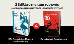 Δύο ιστορικοπολιτικά βιβλία στην τιμή του ενός την Κυριακή 24 Οκτωβρίου με το Documento