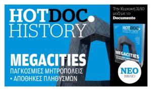 Στον ίλιγγο των Μεγαπόλεων – Στο Hot.Doc History μαζί με το Documento της Κυριακής