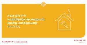 Η Eurolife FFH αναβαθμίζει την υπηρεσία άμεσης αποζημίωσης κατοικίας