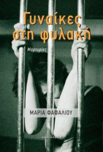 Νέα κυκλοφορία βιβλίου: «Γυναίκες στη φυλακή» της Μαρίας Φαφαλιού