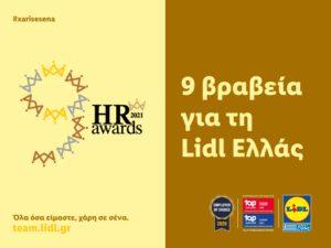 9 βραβεία για τη Lidl Ελλάς στα HR Awards 2021