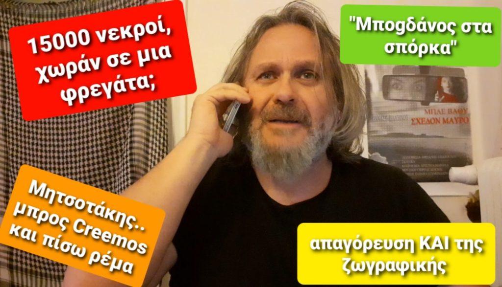 Ο Θανάσης Μιχαηλίδης «ξαναχτυπά»: Εκλογές στη ΝΔ για νέο «Μπογδάνο»;;;;