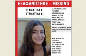 Συναγερμός για την εξαφάνιση 16χρονης στον Πειραιά