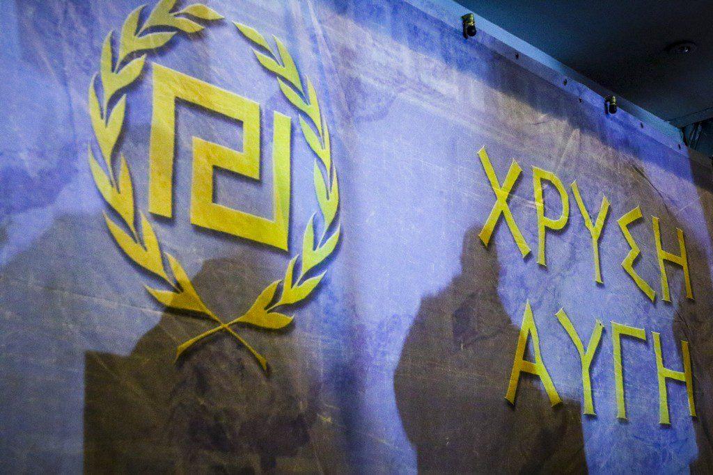 Θεσσαλονίκη: Η αστυνομία απαγόρευσε συγκέντρωση της Χρυσής Αυγής