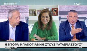 Η Μπακογιάννη επιτίθεται στον ΣΥΡΙΖΑ και «σφάζει» την κυβέρνηση Μητσοτάκη με το γάντι… (Video)