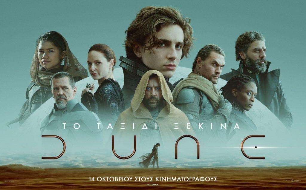Οι ταινίες της εβδομάδας: Το μεγαλείο του «Dune» (Trailers)