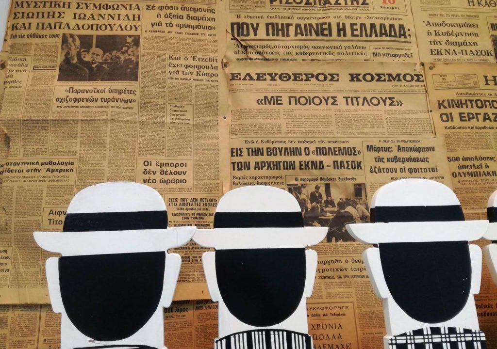 Οι «αφανείς» για τον τόπο τους στο Μουσείο Μπενάκη