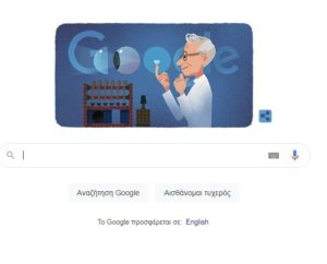 Το σημερινό Google doodle, αφιέρωμα στον εφευρέτη των φακών επαφής Otto Wichterle