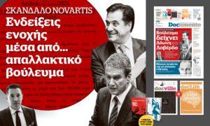 ΣΚΑΝΔΑΛΟ NOVARTIS: Βούλευμα δείχνει Αδωνη και Λοβέρδο – Aυτή την Κυριακή στο Documento