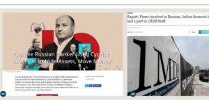 Στην Κύπρο έφτασαν τα δίχτυαμιας απάτης δισεκατομμυρίων
