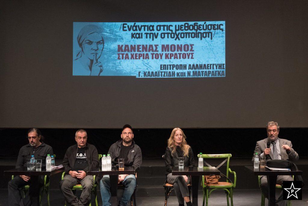 Συνέντευξη Τύπου για τη δίωξη των μελών του Ρουβίκωνα Γ. Καλαϊτζίδη και Ν. Ματαράγκα – «Στημένη υπόθεση με πολιτική εντολή»