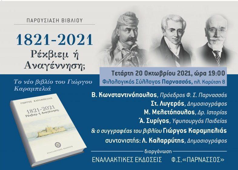 Βιβλιοπαρουσίαση: «1821-2021: Ρέκβιεμ ή Αναγέννηση;»