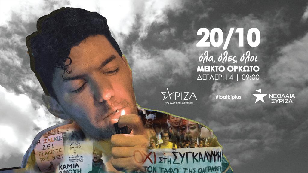 ΛΟΑΤΚΙ+ΣΥΡΙΖΑ: «Δεν υποχωρούμε αν δεν δικαιωθεί ο/η ZackieOh!»